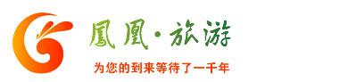 凤凰旅游网为您提供专业的长沙到凤凰旅游服务